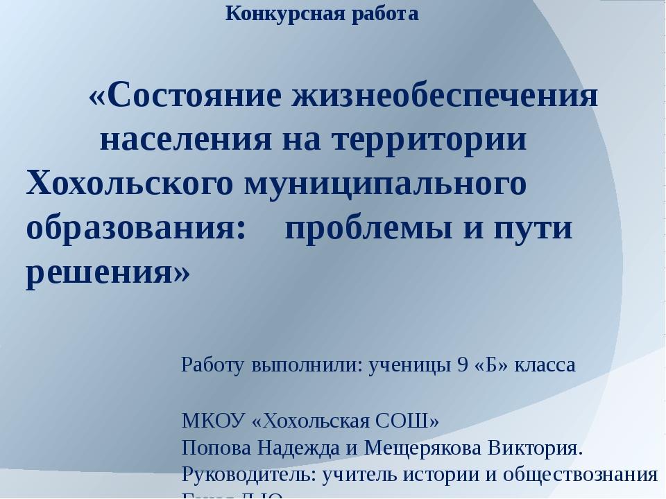 Конкурсная работа «Состояние жизнеобеспечения населения на территории Хохоль...
