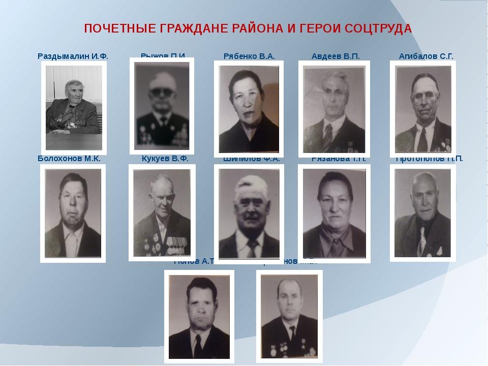 ПОЧЕТНЫЕ ГРАЖДАНЕ РАЙОНА И ГЕРОИ СОЦТРУДА Раздымалин И.Ф. Рыжов П.И. Рябенко...