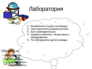 Лаборатория Внимательно слушать инструкции Четко выполнять указания учителя Б