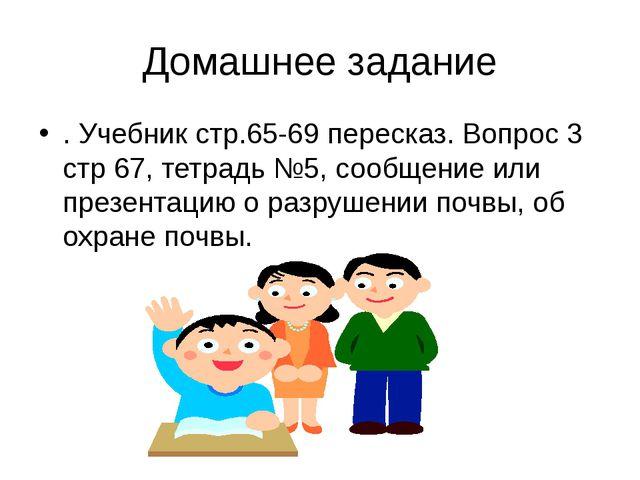 Домашнее задание . Учебник стр.65-69 пересказ. Вопрос 3 стр 67, тетрадь №5, с...