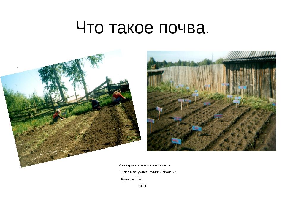 Что такое почва.  Урок окружающего мира в 3 классе Выполнила: учитель химии...