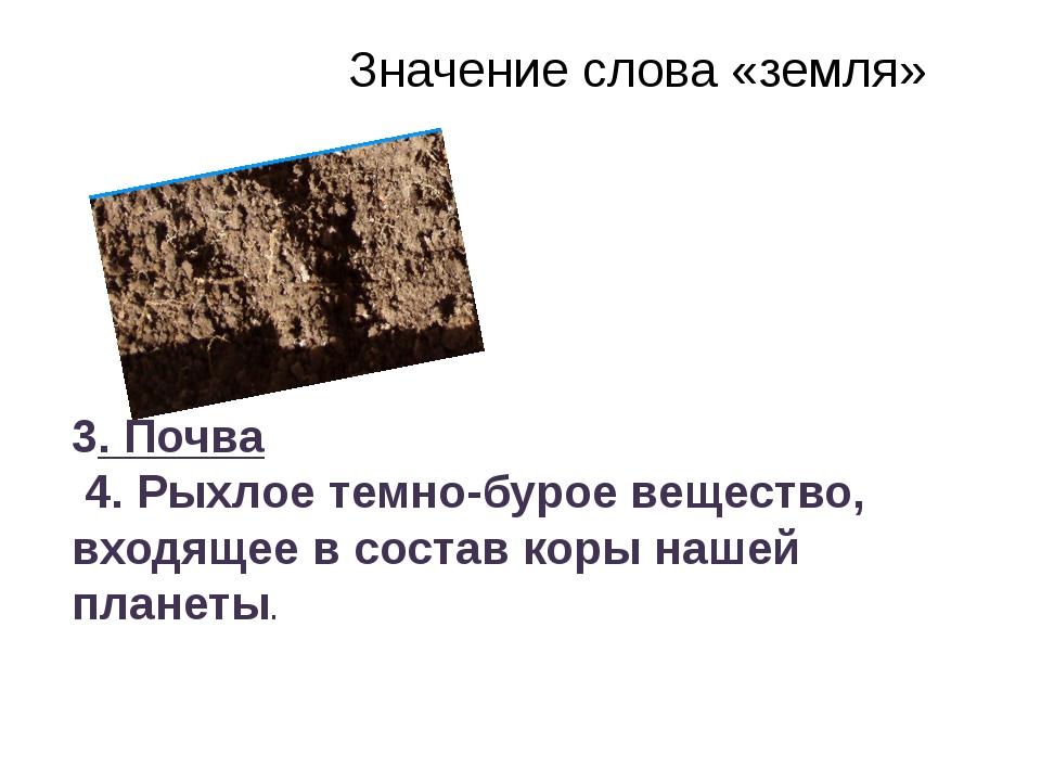 Значение слова «земля» 3. Почва 4. Рыхлое темно-бурое вещество, входящее в...