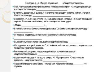 Викторина на общую эрудицию «Квартсекстаккорд» П.И. Чайковский автор трёх ба