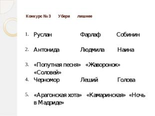 Конкурс № 3 Убери лишнее 1. РусланФарлафСобинин 2. АнтонидаЛюдмилаНаина 3. «П