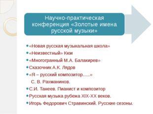 «Новая русская музыкальная школа» «Неизвестный» Кюи «Многогранный М.А. Балаки