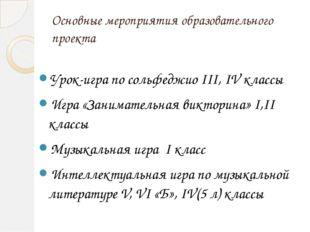 Основные мероприятия образовательного проекта Урок-игра по сольфеджио III, IV