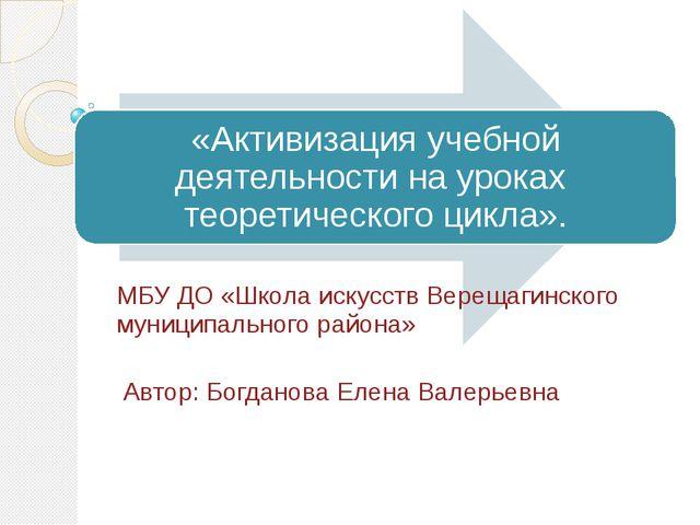 МБУ ДО «Школа искусств Верещагинского муниципального района» Автор: Богданов...