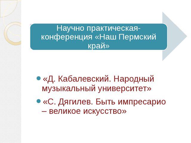 «Д. Кабалевский. Народный музыкальный университет» «С. Дягилев. Быть импресар...