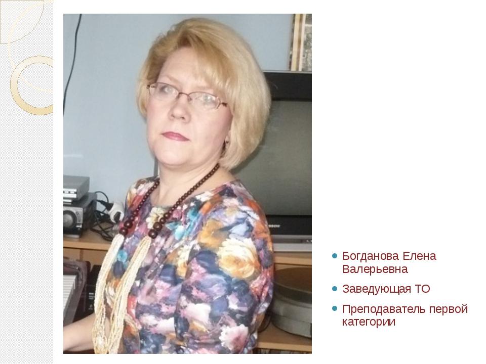 Богданова Елена Валерьевна Заведующая ТО Преподаватель первой категории