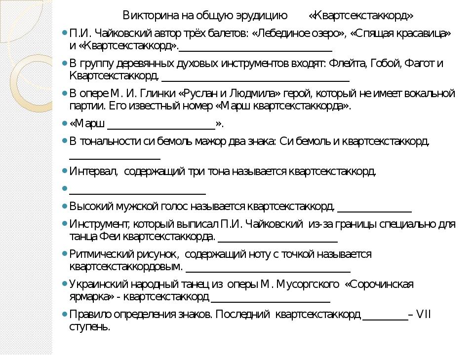 Викторина на общую эрудицию «Квартсекстаккорд» П.И. Чайковский автор трёх ба...