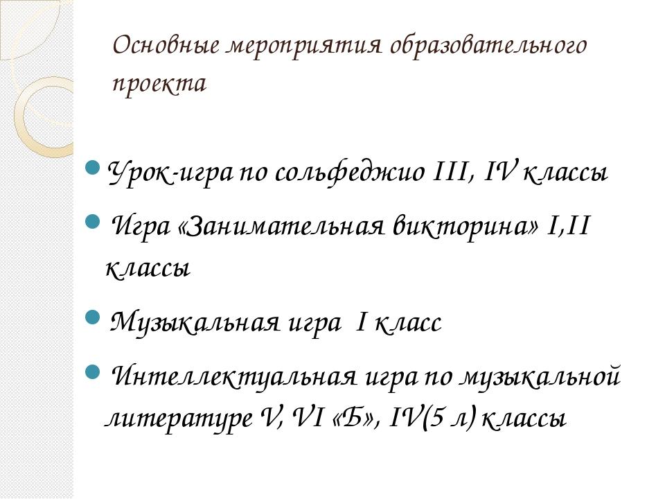 Основные мероприятия образовательного проекта Урок-игра по сольфеджио III, IV...