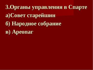 3.Органы управления в Спарте а)Совет старейшин  б) Народное собрание   в)