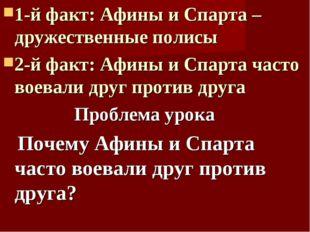1-й факт: Афины и Спарта – дружественные полисы 2-й факт: Афины и Спарта част