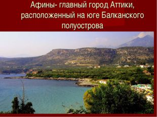 Афины- главный город Аттики, расположенный на юге Балканского полуострова