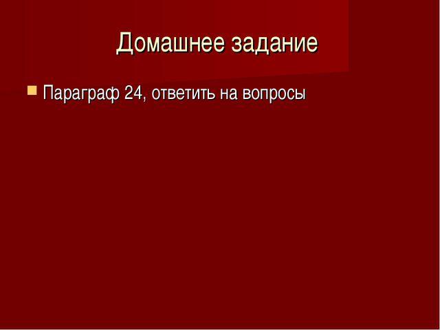 Домашнее задание Параграф 24, ответить на вопросы