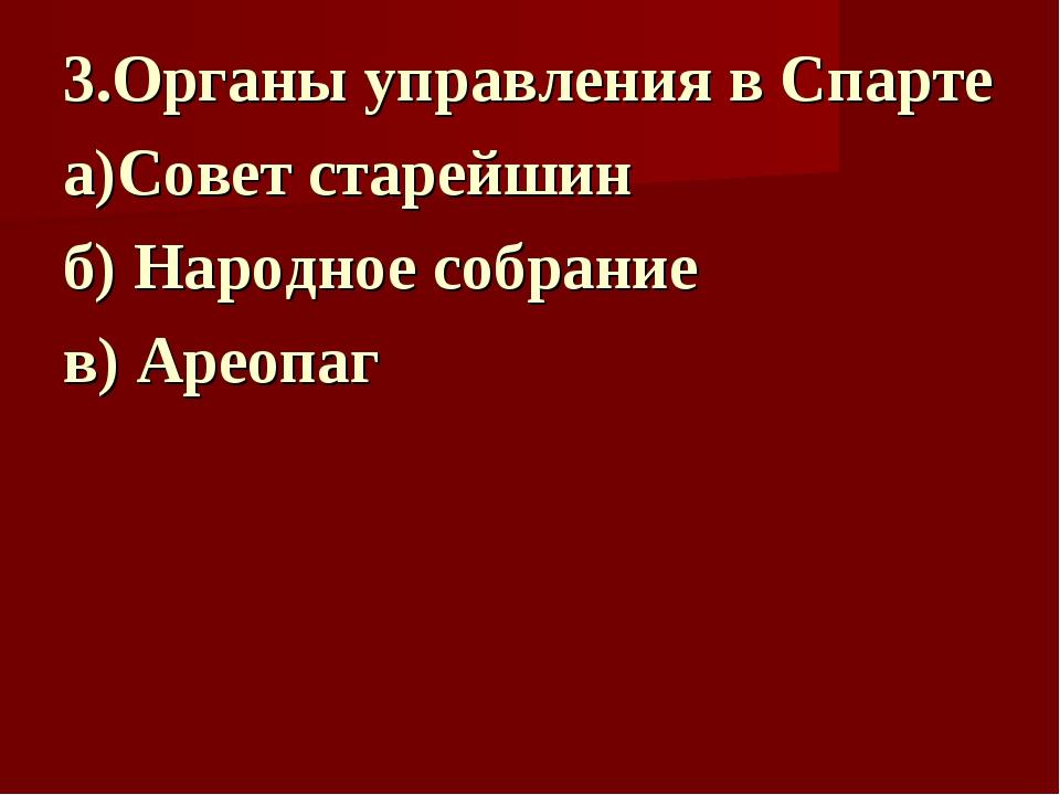 3.Органы управления в Спарте а)Совет старейшин  б) Народное собрание   в)...