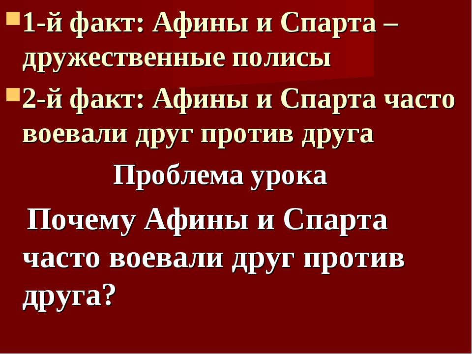 1-й факт: Афины и Спарта – дружественные полисы 2-й факт: Афины и Спарта част...