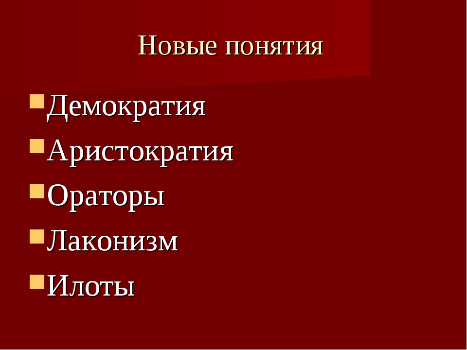 Новые понятия Демократия Аристократия Ораторы Лаконизм Илоты