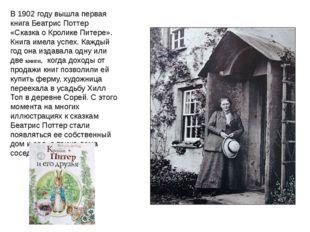 В 1902 году вышла первая книга Беатрис Поттер «Сказка о Кролике Питере». Книг