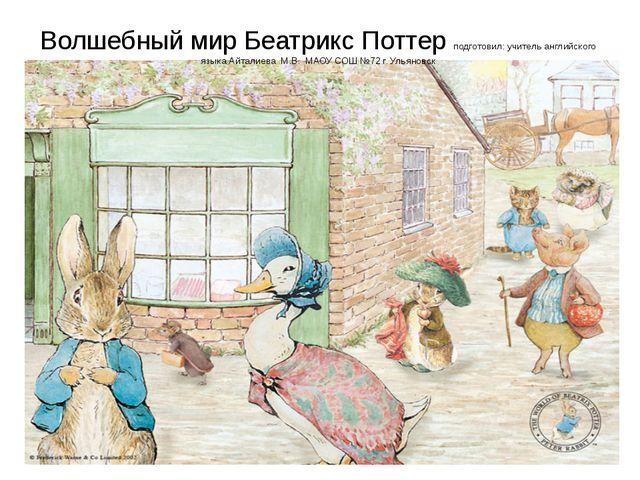 Волшебный мир Беатрикс Поттер подготовил: учитель английского языка Айталиева...
