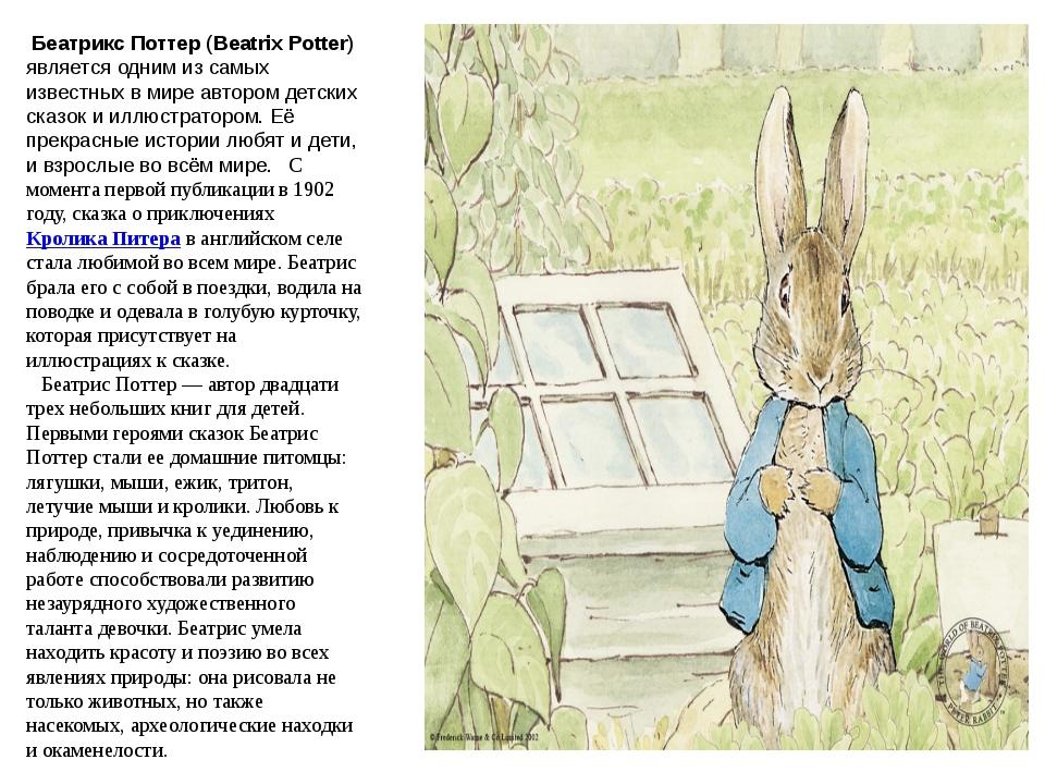Беатрикс Поттер(Beatrix Potter) является одним из самых известных в мире ав...