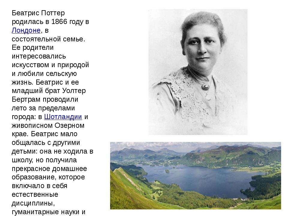 Беатрис Поттер родилась в 1866 году вЛондоне, в состоятельнойсемье. Ее роди...