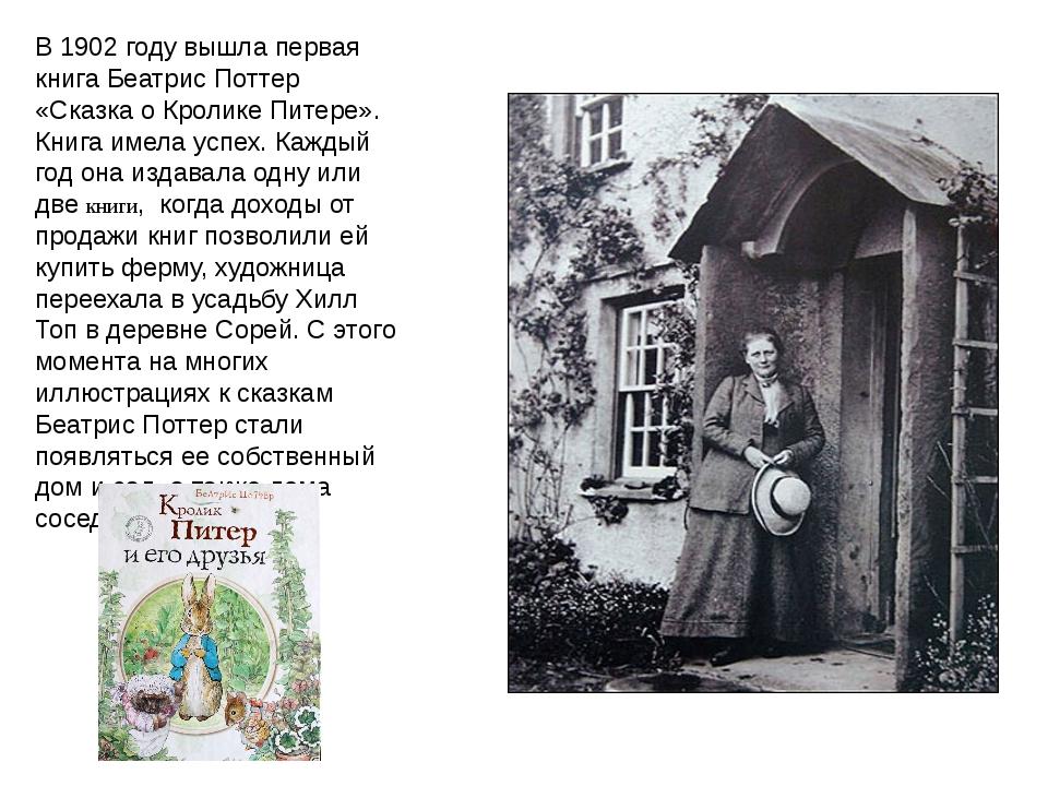 В 1902 году вышла первая книга Беатрис Поттер «Сказка о Кролике Питере». Книг...