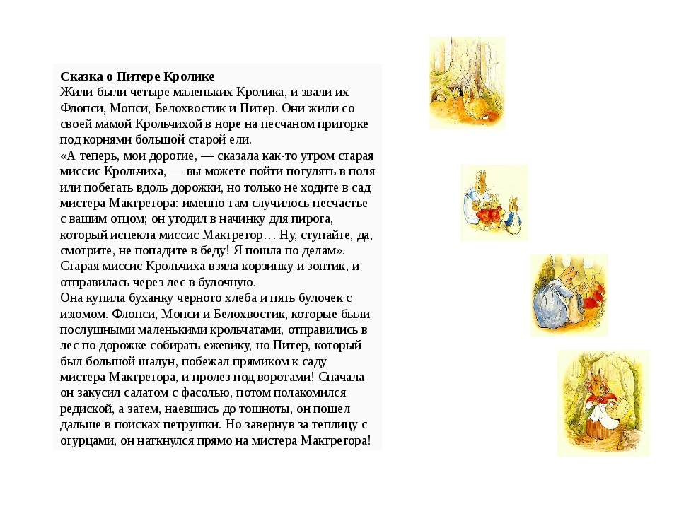 Сказка о Питере Кролике Жили-были четыре маленьких Кролика, и звали их Флопси...