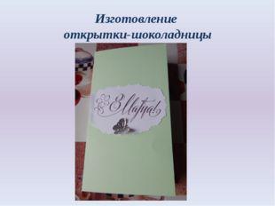 Изготовление открытки-шоколадницы
