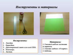 Инструменты и материалы Материалы: 1. Готовый шаблон заготовка из картона. 2.