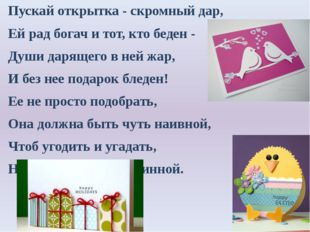 Пускай открытка - скромный дар, Ей рад богач и тот, кто беден - Души дарящег
