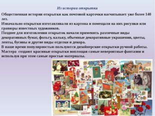 Из истории открытки Общественная история открытки как почтовой карточки насчи
