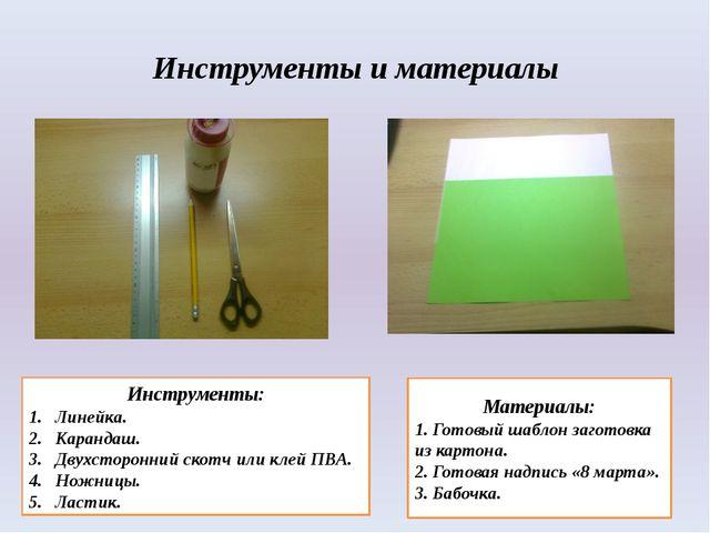 Инструменты и материалы Материалы: 1. Готовый шаблон заготовка из картона. 2....