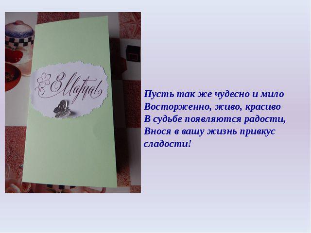 Пусть так же чудесно и мило Восторженно, живо, красиво В судьбе появляются ра...
