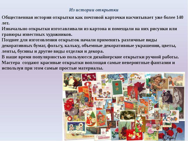 Из истории открытки Общественная история открытки как почтовой карточки насчи...