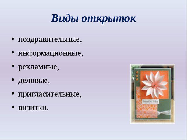 Виды открыток поздравительные, информационные, рекламные, деловые, пригласите...