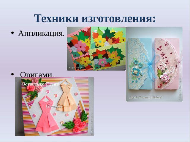 Техники изготовления: Аппликация. Оригами.