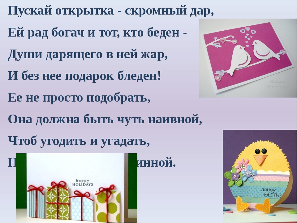 Пускай открытка - скромный дар, Ей рад богач и тот, кто беден - Души дарящег...