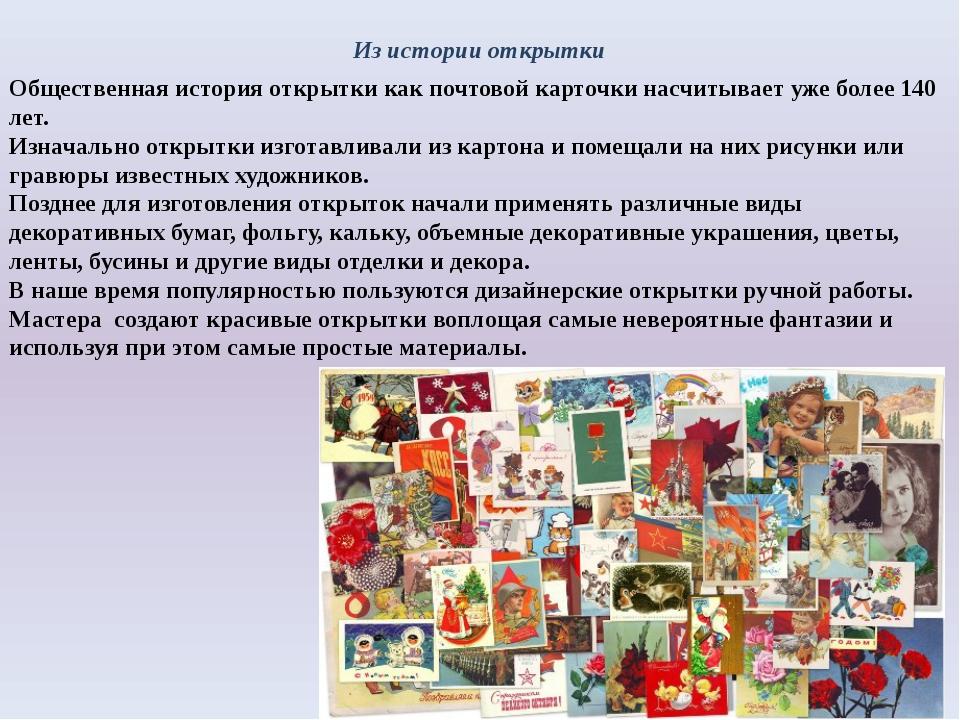 Открытки, краткая история открытки