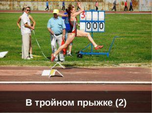 В тройном прыжке (2)