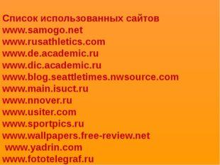 Список использованных сайтов www.samogo.net www.rusathletics.com www.de.acade