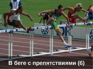 В беге с препятствиями (6)