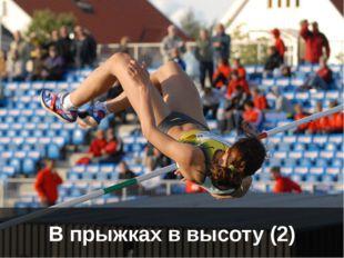 В прыжках в высоту (2)
