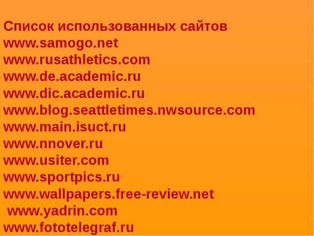 Список использованных сайтов www.samogo.net www.rusathletics.com www.de.acade...