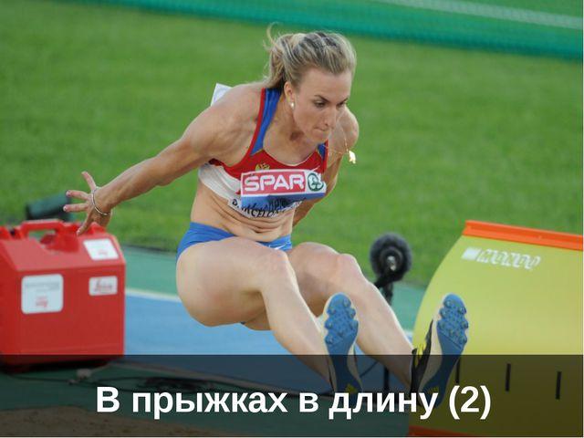 В прыжках в длину (2)