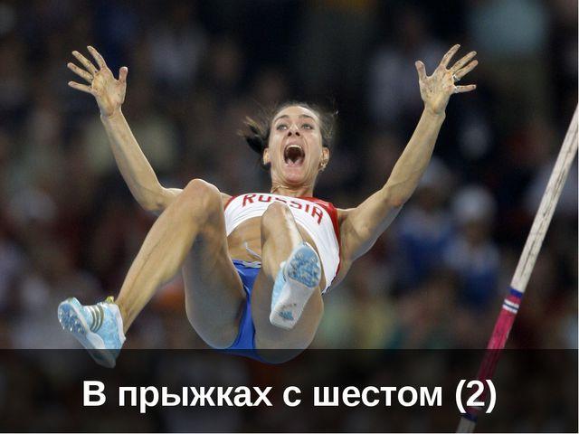 В прыжках с шестом (2)