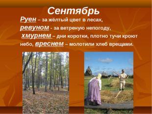 Сентябрь Руен – за жёлтый цвет в лесах, ревуном - за ветреную непогоду, хмурн
