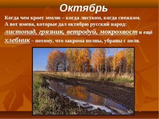 Октябрь Когда чем кроет землю – когда листком, когда снежком. А вот имена, к