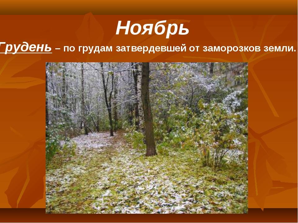 Ноябрь Грудень – по грудам затвердевшей от заморозков земли.