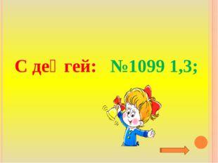 ҮІІІ. Үйге тапсырма беру П 6.4 А: №1077 2,4,6; В: №1090 2,4; С: №1099 2,4;